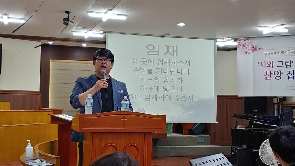 2020.07.05. 창립43주년 기념 시와그림  초청 찬양집회